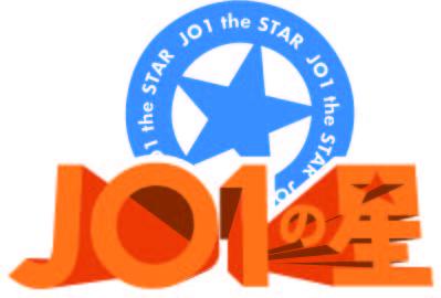 JO1の星